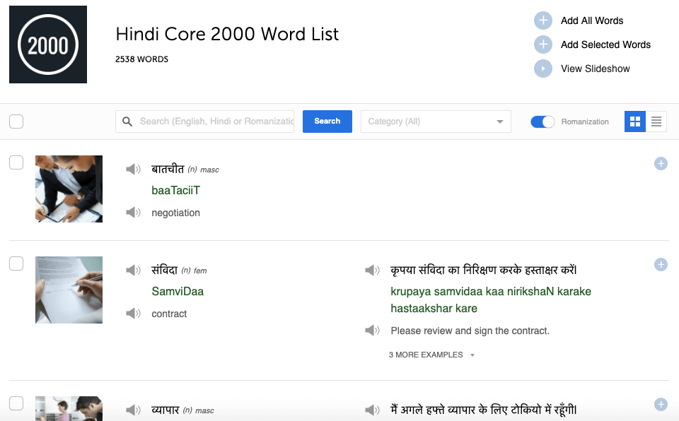 A large selection of the 2000 most important Hindi words